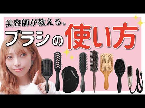 ヘアブラシってホントは簡単なんです!美しい髪はヘアブラシ選びから!美容師が解説します!