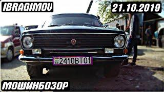 Цены Автомобили в Таджикистане 21-октября 2019 года