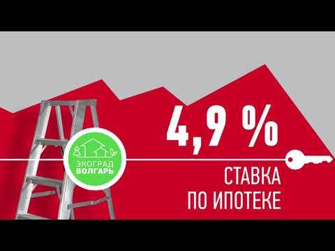 Исторический минимум ставки по ипотеке 4,9 %