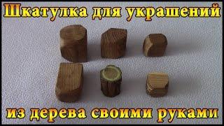 Как сделать шкатулку для украшений из дерева своими руками.