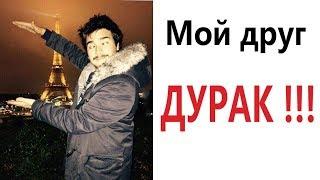 Лютые приколы. МОЙ ДРУГ ДУРАК! - УГАРНЫЕ МЕМЫ (анимация)