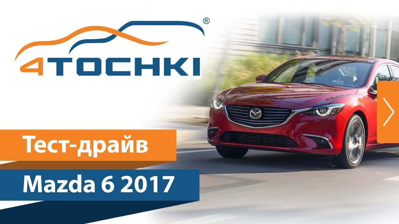 Тест-драйв Mazda 6 2017 на 4 точки. Шины и диски 4точки - Wheels & Tyres