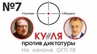 Ку#Ля №7. Проголосовал бы или нет Нобель за Светлану Тихановскую? И дело комментаторов