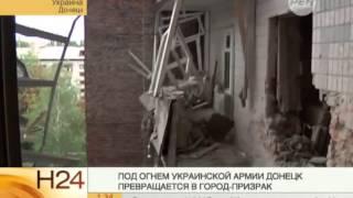 Донецк превращается в город-призрак
