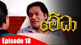 Medha - මේධා | Episode 18 | 09 - 12 - 2020 | Siyatha TV Thumbnail