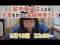 留年東大生による卒業をかけた成績発表ライブ