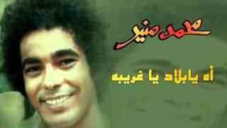 Mohamed Mounir - Ah Ya Belad Ya Ghariba (Official Audio) l محمد منير -  اه يا بلاد يا غريبة