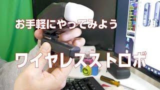 Godox FC-16 2.4GHz 16チャンネル ワイヤレスリモート フラッシュリガー...