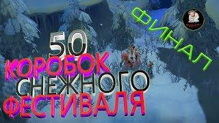 🌲 RQ / 🎁 50 Коробок Снежного Фестиваля [Часть 3] ФИНАЛ 🎁 / Морфей TV