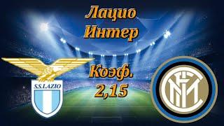 Лацио Интер Италия Серия А 4 10 2020 прогноз и Ставки на Футбол