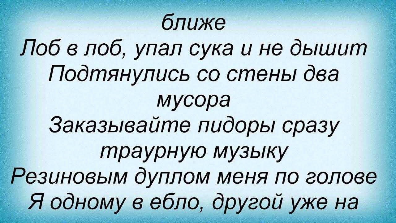 Слова песни застрахуй братуху