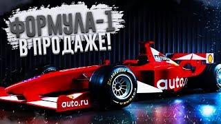 БОЛИД ФОРМУЛА-1 В ПРОДАЖЕ! (ВЕСЁЛЫЕ ОБЪЯВЛЕНИЯ - AUTO.RU)
