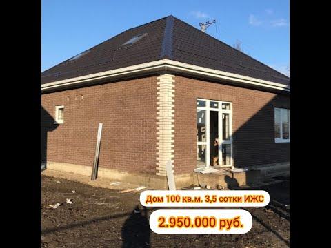 Дом 100 кв.м. и земли ИЖС 3,5 сотки за 2.950.000 р.