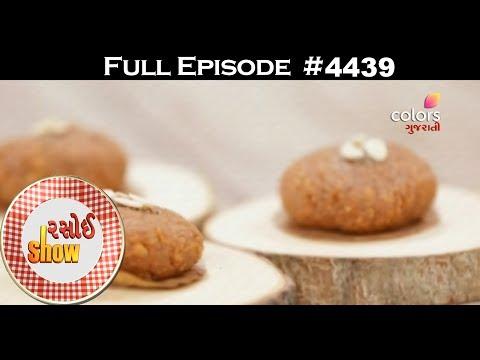 Rasoi Show - 11th October 2017 - રસોઈ શોવ - Full Episode