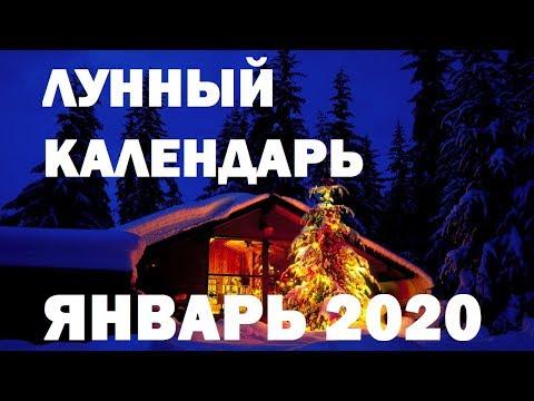 ЛУННЫЙ КАЛЕНДАРЬ на ЯНВАРЬ 2020 🌙 Фазы Луны, Затмение, Новолуние, Луна без курса
