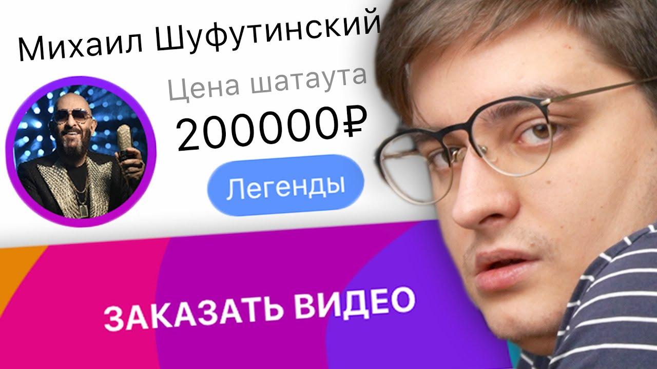 Шатаут - ЗВЕЗДЫ ПЕРЕДАЮТ ПРИВЕТ (дорого) | Веб-Шпион