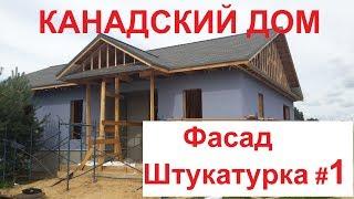 видео Особенности оштукатуривания фасадов