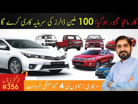 Car Mafia Ready to Invest $100 Million more & Central Business District Lahore