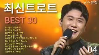 최신트로트 BEST 30 - 트로트 메들리 최신곡 연속…