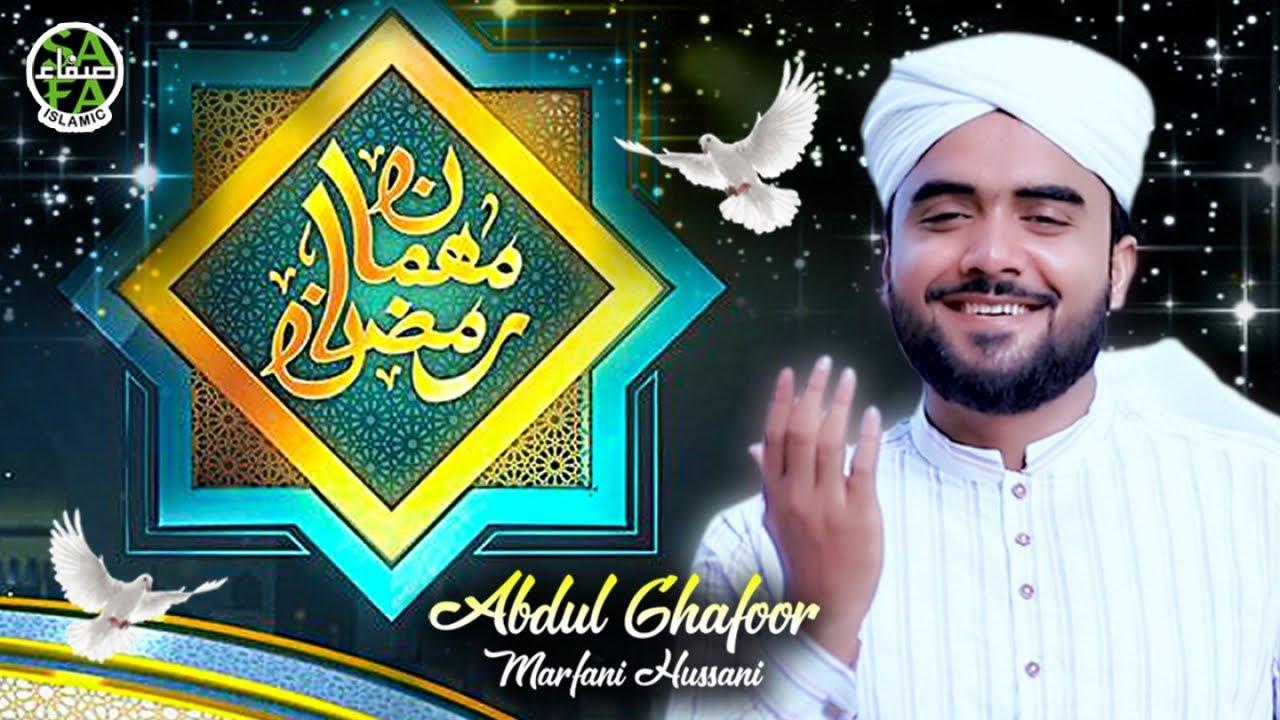New Ramzan Kalaam 2019 - Abdul Ghafoor - Mehman Ramzan - Safa Islamic