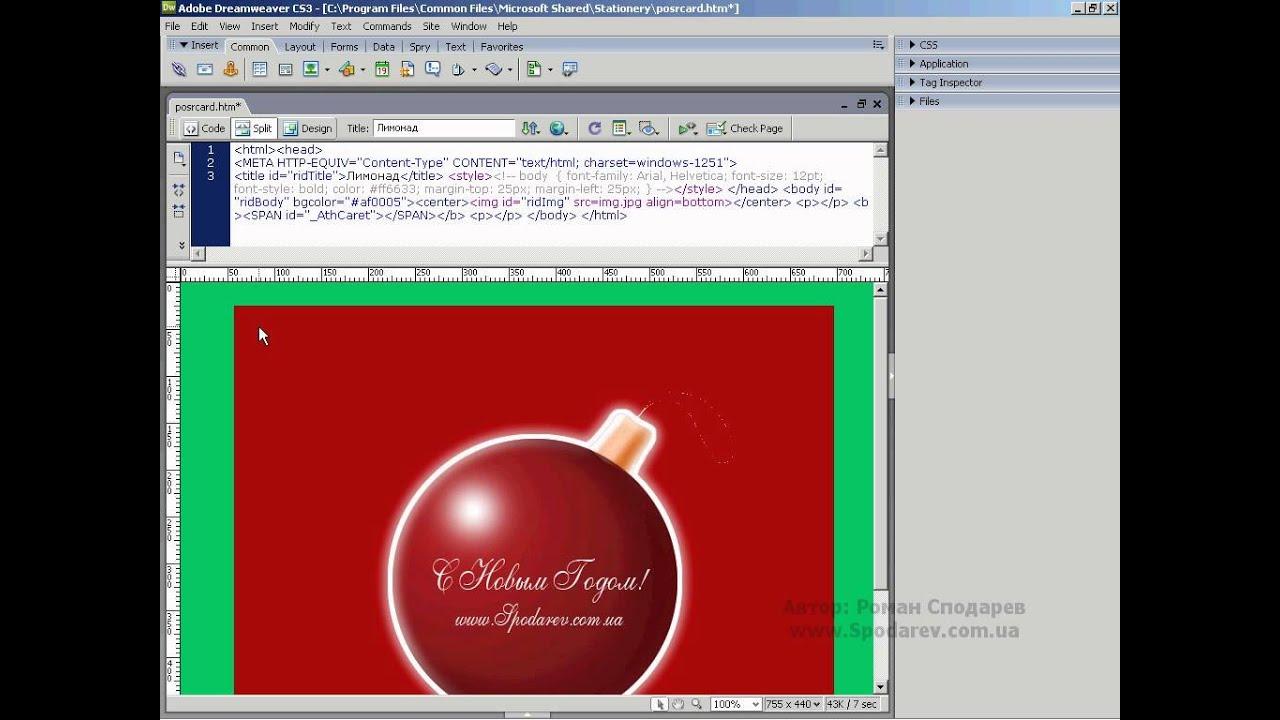 Как с помощью Outlook Express и Adobe Dreamweaver вставить ...