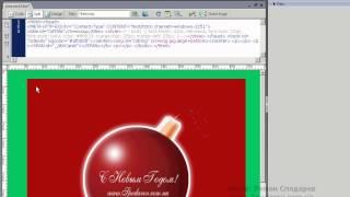 Как с помощью Outlook Express и Adobe Dreamweaver вставить нашу картинку в тело письма. Видео урок
