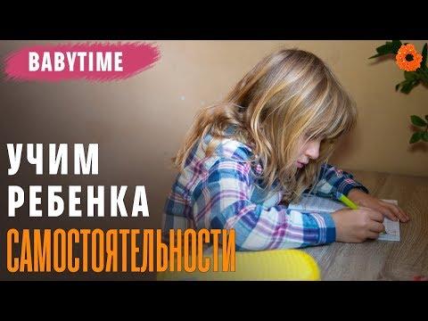 Как научить ребенка самостоятельности? 🧡 BabyTime №12