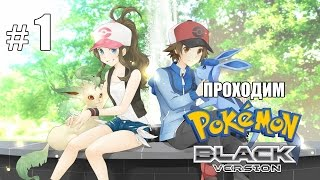 И снова здорово, Юнова! - Pokemon Black - #1 [перезалив]