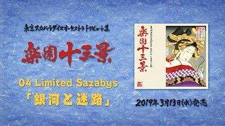 ※コメントあり※ 04 Limited Sazabys「銀河と迷路」(東京スカパラダイスオーケストラ・トリビュート集 『楽園十三景』収録)