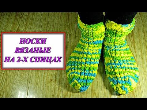 Носки вязаные на двух спицах  Knitted socks on two needles