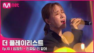 [10회] ♬진짜일 리 없어 - 임정희 #Theplaylist | EP.10 | Mnet 210908 방송