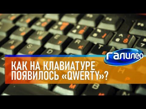 Галилео   Клавиатура ⌨ [Keyboard]