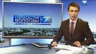 Новости Вологды 2013.01.18
