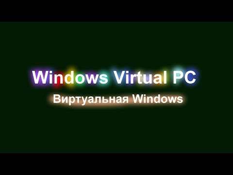 Как установить и настроить виртуалку / Windows Virtual PC