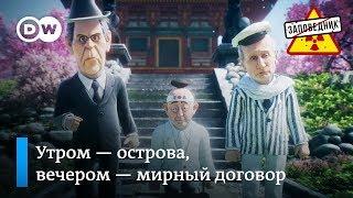 Курилы без торга. У Трампа - шатдаун. Лукашенко не хочет играть с Путиным – 'Заповедник', выпуск 59