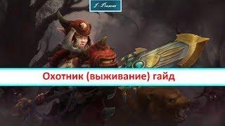 World of Warcraft легион - Охотник (выживание) гайд