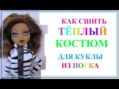 видео: как сшить тёплый костюм для куклы из носка