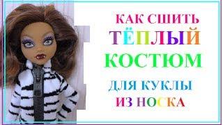 как сшить тёплый костюм для куклы из носка