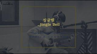 징글벨(Jingle Bell) 크리스마스 캐롤ㅣ쉬운 핑…