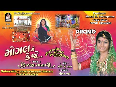 Kiran Gadhavi - Mogal Ne Ke Je | Dj Non Stop - PROMO | Latest Gujarati DJ Song 2017 | FULL VIDEO