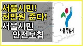 서울시민이면 누구나 최대 천만원받는다! 서울시민안전보험…