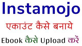 Download instamojo online store, instamojo account kaise banaye, how to upload ebook on instamojo Hindi/Urdu