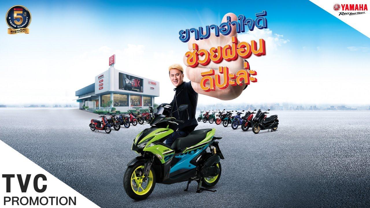 ห้ามพลาด!! ยามาฮ่า (Yamaha) ใจดี ช่วยผ่อน ดีป่ะล่ะ [TVC Promotion 30sec] [2020]