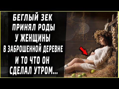 Беглый зек принял роды у женщины в глухой деревне, а узнав кто отец,  созрел план