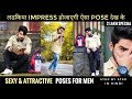 Sexy & Attractive Poses For Men | Best Male Poses And Expressions For Photoshoot In Hindi 2018 New