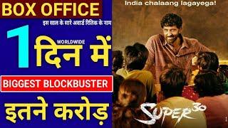 Super 30 1st Day Collection, Super 30 Box Office Collection Day 1, Hrithik Roshan, Mrunal, Pankaj