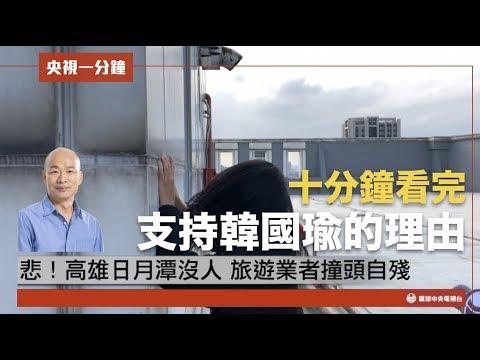 【央視一分鐘】十分鐘看完支持韓國瑜的理由|眼球中央電視台