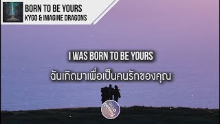 Baixar แปลเพลง Born To Be Yours - Kygo & Imagine Dragons
