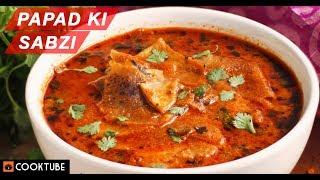 Papad Ki Sabzi Recipe | Rajasthani Papad Ki Sabji | Rajasthani Food