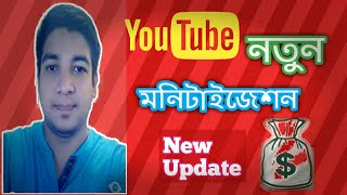 New Monitization Update - No Ads till 4000 hours watchtime & 1000 subscribers &10k view [Bengali]